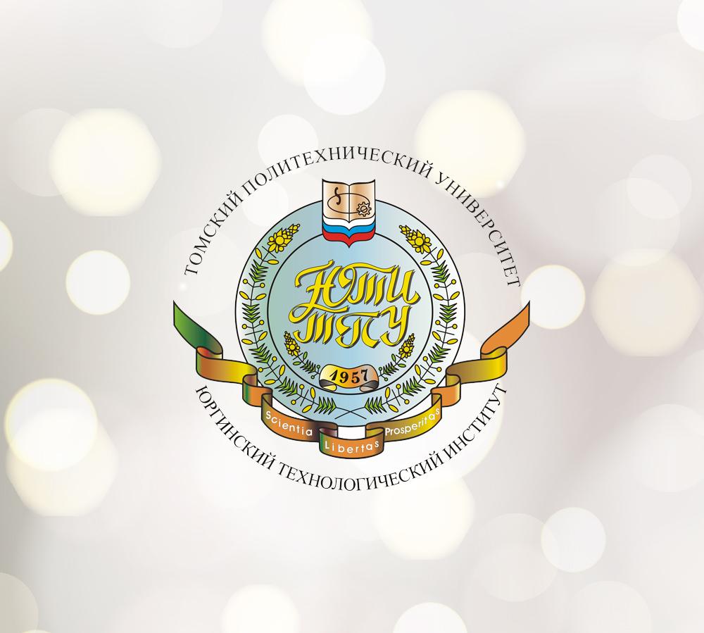 Поздравление директора ЮТИ ТПУ с Днем основания высшей школы в г