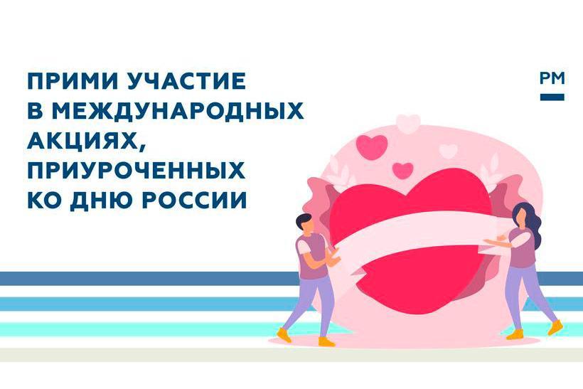 Международные акции ко Дню России