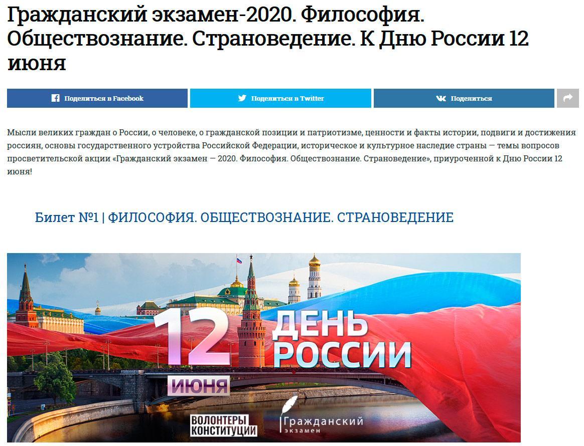 Тест ко Дню России
