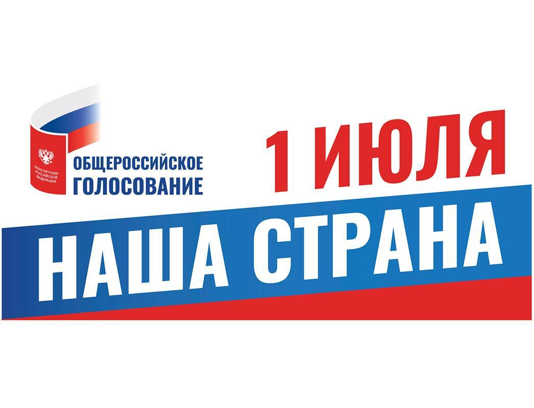 Общероссийское голосование по вопросу одобрения изменений в Конс