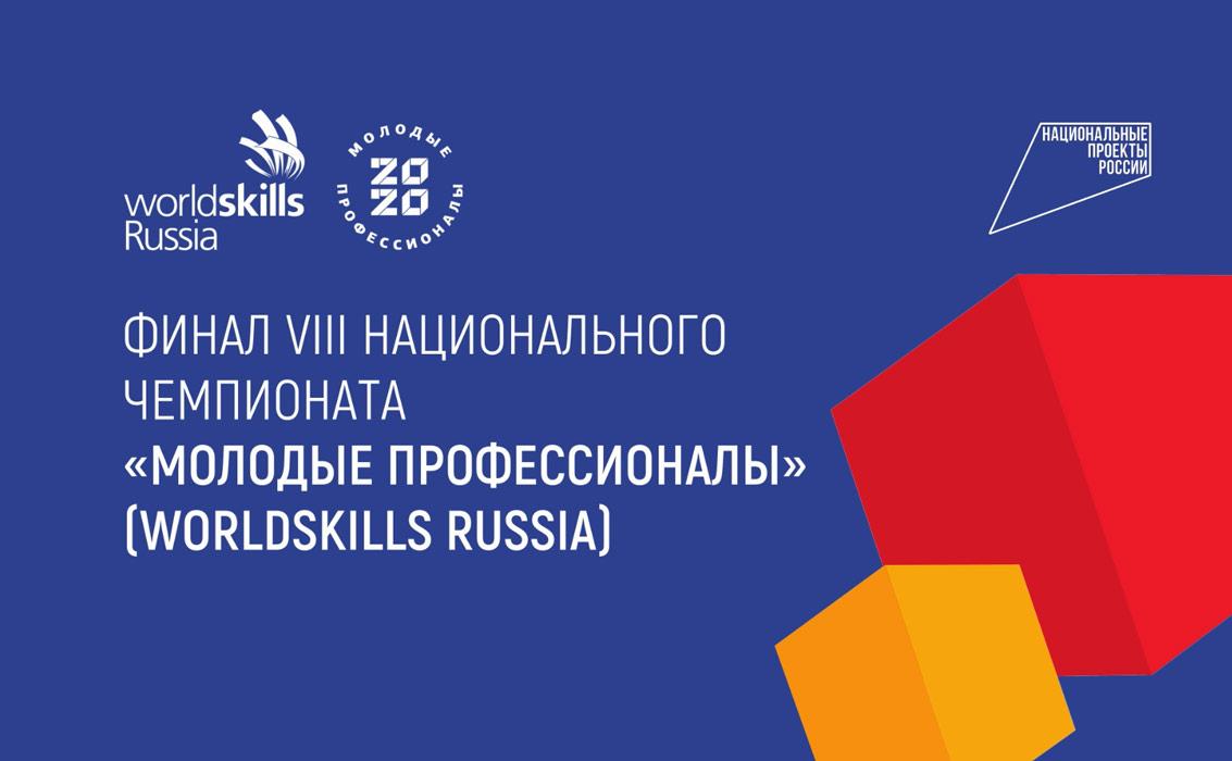 Стартовал финал VIII Национального чемпионата WorldSkills Russia
