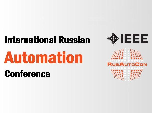 Международная научно-техническая  конференция «Автоматизация» в