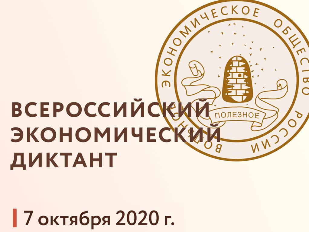 Всероссийский экономический диктант - 2020