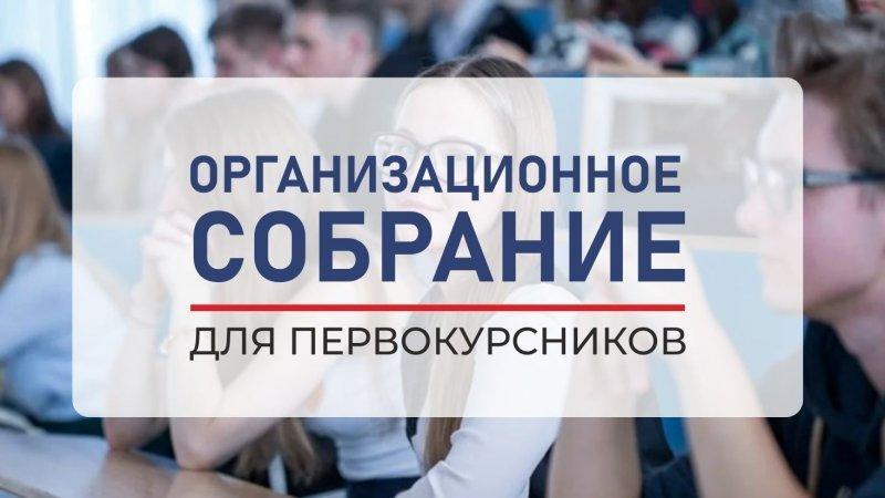 Организационное собрание студентов-первокурсников