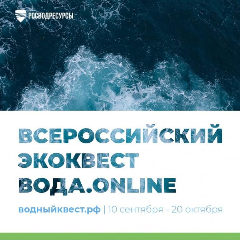 Участие студентов ЮТИ ТПУ во Всероссийском студенческом экоквест