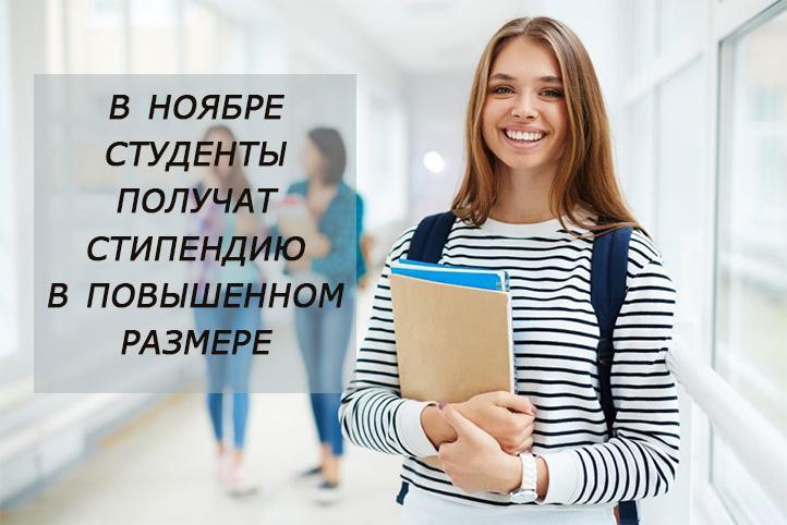 В ноябре студенты получат стипендию в повышенном размере