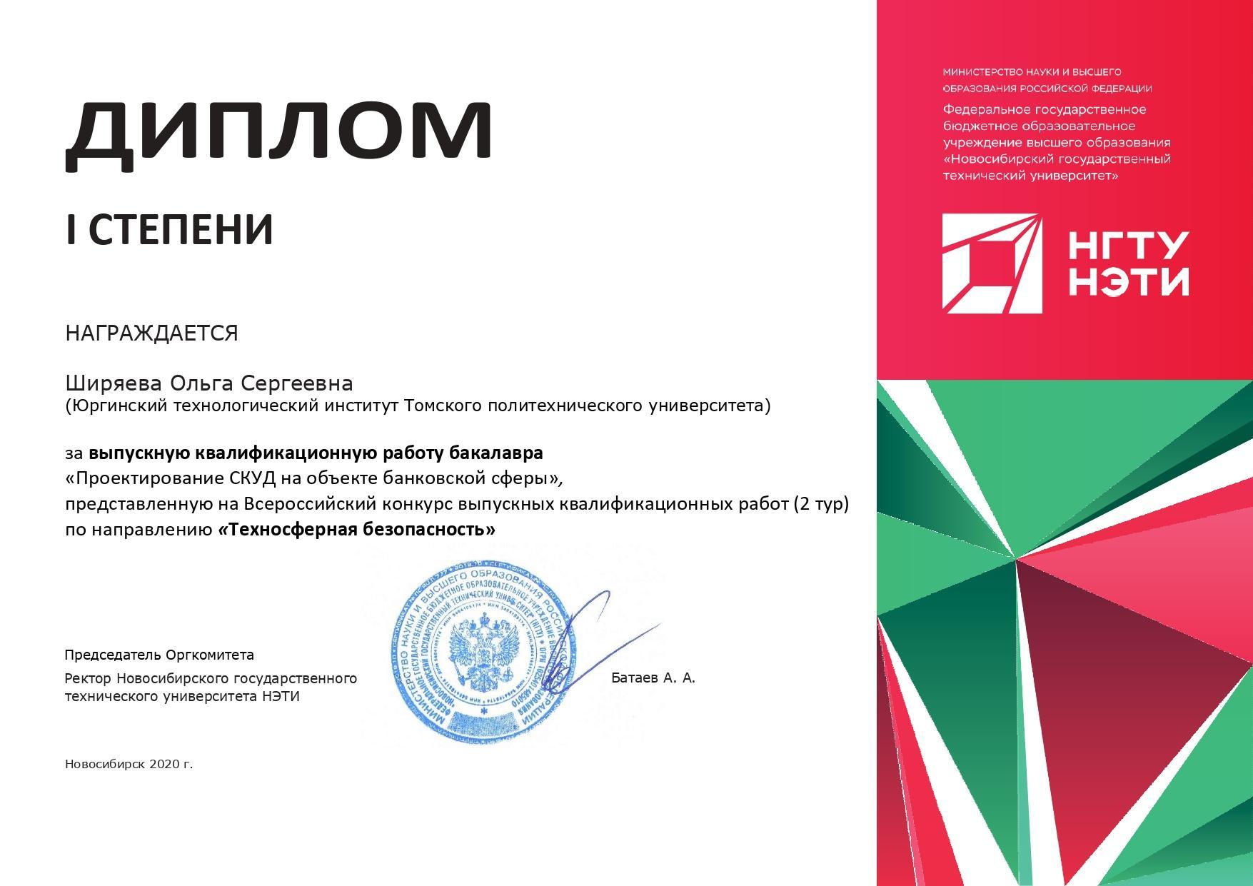 Выпускница ЮТИ ТПУ – победитель Всероссийского конкурса выпускны