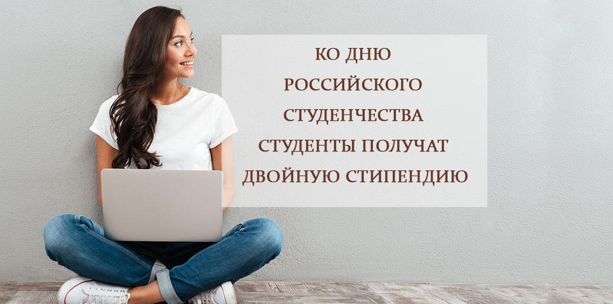 Ко Дню Российского студенчества студенты получат двойную стипенд