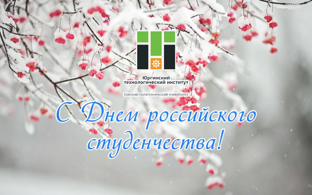 Поздравление директора ЮТИ ТПУ с Днем Российского студенчества!