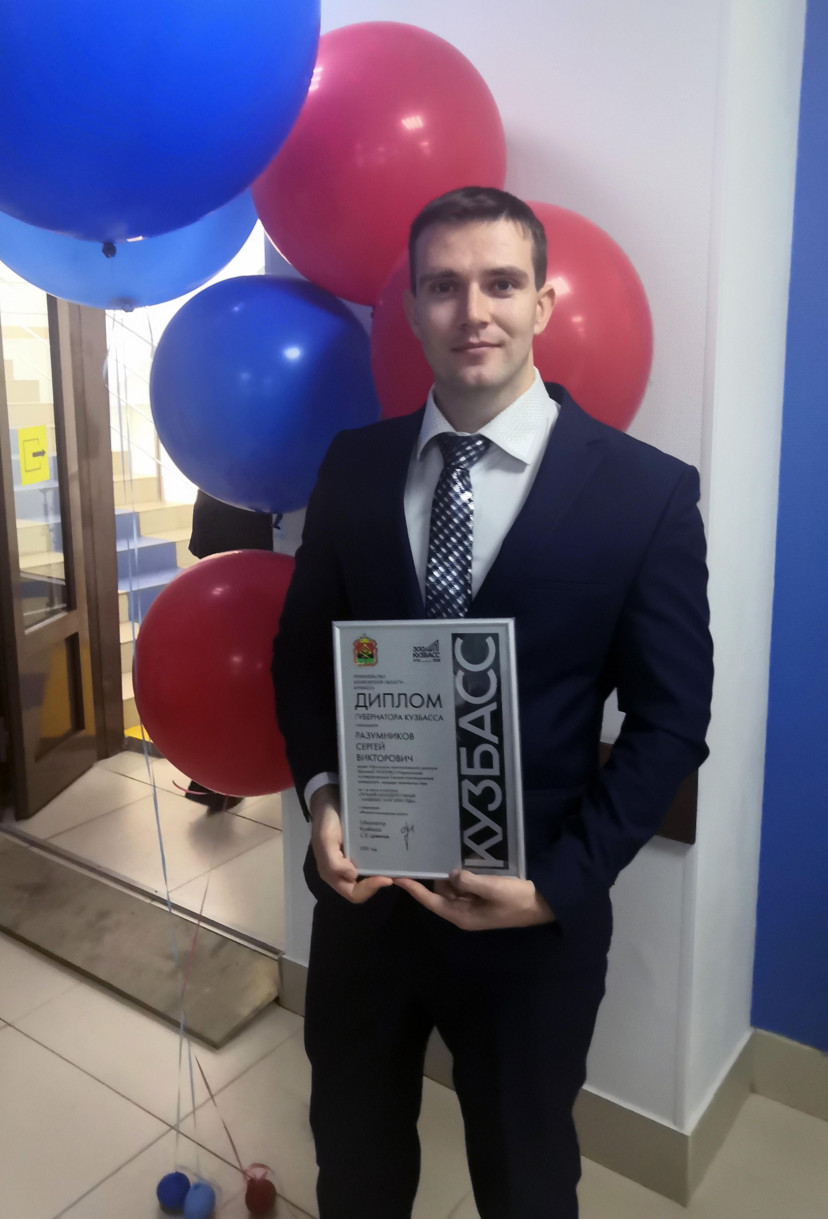 Доцент ЮТИ ТПУ признан лучшим молодым ученым Кузбасса 2020 года