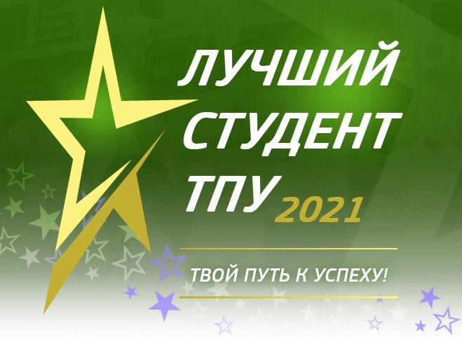В ТПУ начинается прием документов для участия в конкурсе «Лучший