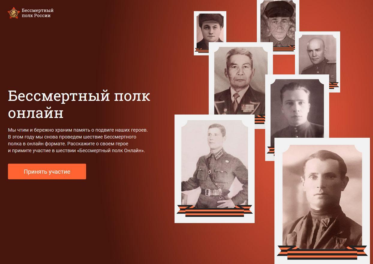 Регистрация для участия в акции «Бессмертный полк онлайн»